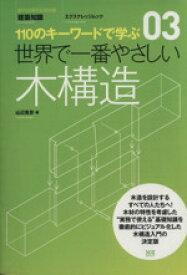 【中古】 世界で一番やさしい木構造 /テクノロジー・環境(その他) 【中古】afb