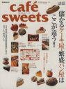 【中古】 cafe sweets(Vol. 25) 柴田書店MOOK/柴田書店(その他) 【中古】afb