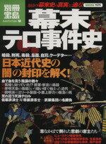 【中古】 幕末テロ事件史 /歴史・地理(その他) 【中古】afb