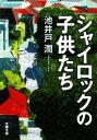 【中古】 シャイロックの子供たち 文春文庫/池井戸潤【著】 【中古】afb