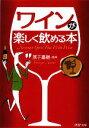【中古】 ワインが楽しく飲める本 PHP文庫/原子嘉継【監修】 【中古】afb