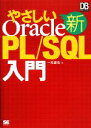 【中古】 新やさしいOracle PL/SQL入門 DB Magazine SELECTION/一志達也【著】 【中古】afb