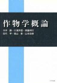 【中古】 作物学概論 /今井勝(著者),川満芳信(著者) 【中古】afb
