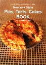 【中古】 ニューヨークスタイルのパイとタルト、ケーキの本 /平野顕子【著】 【中古】afb