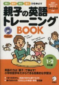【中古】 親子の英語トレーニングBOOK 小学校1・2年生編 /アルク(その他) 【中古】afb