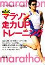【中古】 eA式マラソン走力UPトレーニング 初フル挑戦!サブスリー挑戦! /鈴木彰【著】 【中古】afb