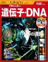 【中古】 DVDで学ぶ人体 遺伝子・DNA science factory 人体紀行vol.3/竹内修二【監修】 【中古】afb