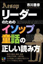 【中古】 リーダーのための「イソップ童話」の正しい読み方 /市川善彦【著】 【中古】afb