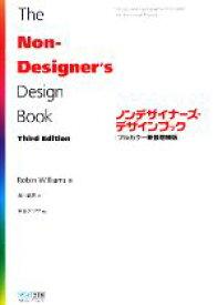 【中古】 ノンデザイナーズ・デザインブック /RobinWilliams【著】,吉川典秀【訳】 【中古】afb