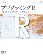 【中古】 プログラミングR 基礎からグラフィックスまで /高階知巳【著】 【中古】afb