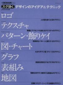【中古】 スグ効くデザインのアイデア&テクニック Vol.2 /情報・通信・コンピュータ(その他) 【中古】afb