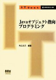 【中古】 Javaオブジェクト指向プログラミング IT Text/布広永示【編著】 【中古】afb