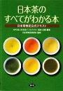 【中古】 日本茶のすべてがわかる本 日本茶検定公式テキスト /日本茶インストラクター協会【企画・編】,日本茶検定…