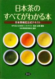 【中古】 日本茶のすべてがわかる本 日本茶検定公式テキスト /日本茶インストラクター協会【企画・編】,日本茶検定委員会【監修】 【中古】afb