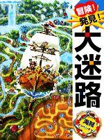 【中古】 冒険!発見!大迷路 海賊アドベンチャー /原裕朗,バースデイ【作・絵】 【中古】afb
