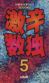 【中古】 激辛数独(5) /地方小出版流通センター(その他) 【中古】afb