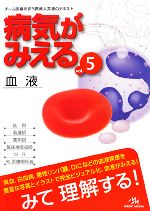 【中古】 病気がみえる 第1版(vol.5) 血液 /医療情報科学研究所【編】 【中古】afb
