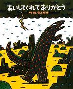 【中古】 あいしてくれてありがとう ティラノサウルス・シリーズ 絵本の時間49/宮西達也【作・絵】 【中古】afb