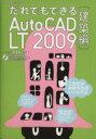 【中古】 だれでもできるAutoCAD LT 2009建築編 /情報・通信・コンピュータ(その他) 【中古】afb
