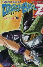 【中古】 DRAGON BALL Z セルゲーム編(TV版アニメコミックス)(4) ジャンプC/鳥山明(著者) 【中古】afb