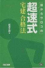 【中古】 目からウロコの超速式 宅建合格法 /超速太朗(著者) 【中古】afb
