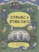 【中古】 とうさんねこのすてきなひみつ /M.チャルマーズ(著者),あきのしょういちろ(著者) 【中古】afb