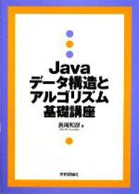 【中古】 Javaデータ構造とアルゴリズム基礎講座 /長尾和彦【著】 【中古】afb
