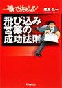 【中古】 一瞬で決める!飛び込み営業の成功法則 DO BOOKS/尾島弘一【著】 【中古】afb