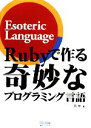 【中古】 Rubyで作る奇妙なプログラミング言語 /原悠【著】 【中古】afb