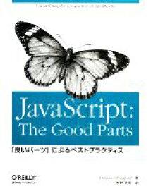 【中古】 JavaScript:The Good Parts 「良いパーツ」によるベストプラクティス /ダグラスクロフォード【著】,水野貴明【訳】 【中古】afb
