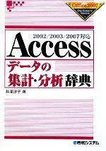 【中古】 Accessデータの集計・分析辞典 2002/2003/2007対応 Office2007 Dictionary Series/井澤淳子【著】 【中古】afb