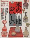 【中古】 米の酒はおいしい。 /オレンジページ(その他) 【中古】afb