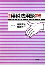 【中古】 確認租税法用語250 /増田英敏,加瀬昇一【編】 【中古】afb