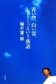 【中古】 青い空、白い雲、しゅーっという落語 /堀井憲一郎【著】 【中古】afb