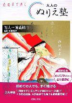 【中古】 色鉛筆で描く大人のぬりえ塾 百人一首画帖(1) /小峰和子【監修】 【中古】afb