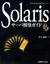 【中古】 Solarisサーバ構築ガイド10対応 /井上亜潮【著】 【中古】afb