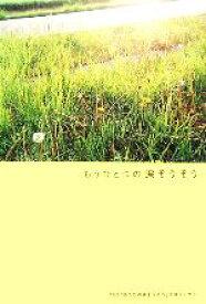 【中古】 もうひとつの涙そうそう /TBS「あなたの涙そうそう」プロジェクト【編】 【中古】afb