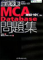 【中古】 MCA Database問題集 試験番号「M10‐101」対応 ITプロ・ITエンジニアのための徹底攻略/森下泰子(著者),ソキウス・ジャパン(著者) 【中古】afb