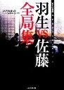 【中古】 永久保存版 羽生vs佐藤全局集 /日本将棋連盟書籍【編】 【中古】afb