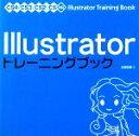 【中古】 Illustratorトレーニングブック  CS4/CS3/CS2/CS対応 /広田正康【著】 【中古】afb