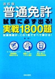 【中古】 普通免許試験に必ず出る!実戦1800題 試験問題が、この1冊ですべて解ける! /長信一【著】 【中古】afb