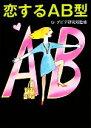 【中古】 恋するAB型 マガジンハウス文庫/G・ダビデ研究所【監修】 【中古】afb