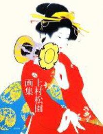 【中古】 上村松園画集 /上村松園【著】,平野重光【監修】 【中古】afb