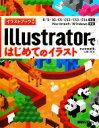 【中古】 Illustratorではじめてのイラスト イラストブック 8/9/10/CS/CS2/CS3/CS4対応 Macintosh/Windows対…