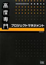 【中古】 高度専門プロジェクトマネジメント /吉沢正文【著】 【中古】afb