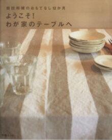 【中古】 飛田和緒のおもてなし12ヶ月ようこそ!わが家のテーブルへ /扶桑社(その他) 【中古】afb