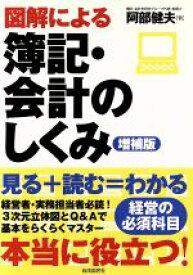 【中古】 図解による簿記・会計のしくみ /阿部健夫【著】 【中古】afb