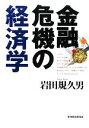 【中古】 金融危機の経済学 /岩田規久男【著】 【中古】afb
