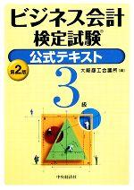 【中古】 ビジネス会計検定試験公式テキスト3級 /大阪商工会議所【編】 【中古】afb