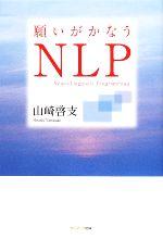 【中古】 願いがかなうNLP /山崎啓支【著】 【中古】afb